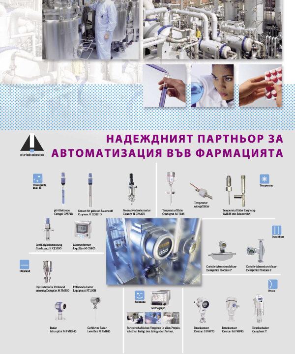 Автоматизация във фармацията
